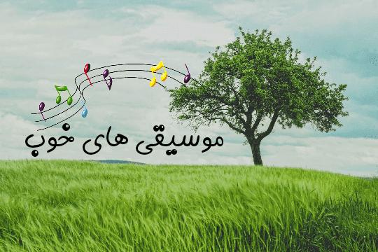 موسیقی های خوب
